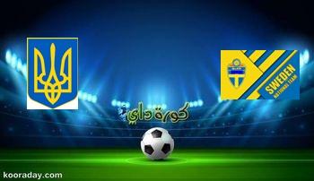 صورة نتيجة مباراة السويد وأوكرانيا اليوم في يورو 2020