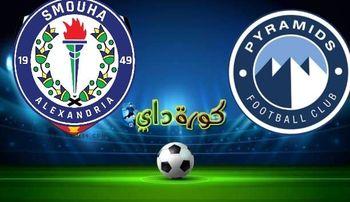صورة مشاهدة مباراة بيراميدز وسموحة بث مباشر اليوم في الدوري المصري الممتاز