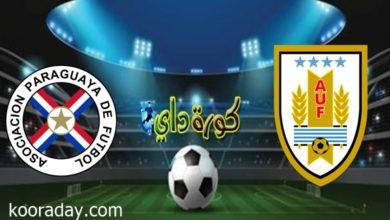 صورة موعد مباراة أوروغواي وباراغواي في تصفيات كأس العالم والقنوات الناقلة