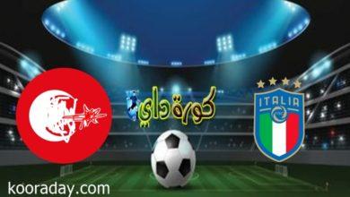 صورة موعد مباراة إيطاليا وتركيا في بطولة أمم أوروبا والقنوات الناقلة