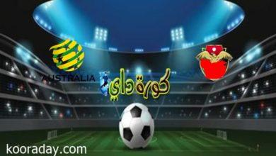 صورة موعد مباراة الأردن وأستراليا في تصفيات كأس العالم والقنوات الناقلة