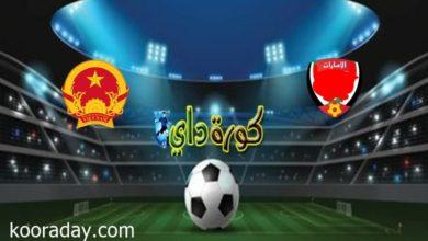 صورة موعد مباراة الإمارات وفيتنام في تصفيات كأس العالم والقنوات الناقلة