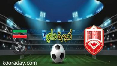 صورة موعد مباراة البحرين وإيران في تصفيات آسيا المؤهلة لكأس العالم والقنوات الناقلة