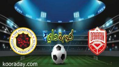 صورة موعد مباراة البحرين وهونغ كونغ في تصفيات كأس العالم والقنوات الناقلة