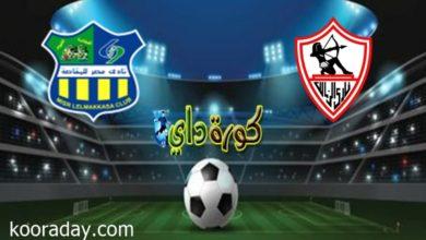 صورة موعد مباراة الزمالك ومصر المقاصة في كأس مصر والقنوات الناقلة