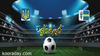 صورة موعد مباراة السويد وأوكرانيا في بطولة أمم أوروبا والقنوات الناقلة