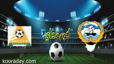 صورة موعد مباراة الكويت وقطر أستراليا في تصفيات آسيا المؤهلة لكأس العالم والقنوات الناقلة