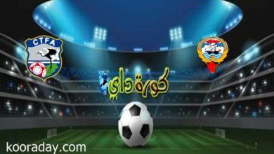 صورة مشاهدة مباراة الكويت وتايبيه بث مباشر اليوم في تصفيات آسيا لكأس العالم