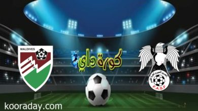 صورة موعد مباراة سوريا وجزر المالديف في تصفيات آسيا المؤهلة لكأس العالم والقنوات الناقلة