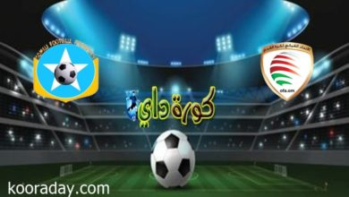 صورة تشكيلة عمان أمام الصومال في كأس العرب والقنوات الناقلة