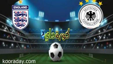 صورة موعد مباراة ألمانيا وإنجلترا في بطولة أمم أوروبا والقنوات الناقلة
