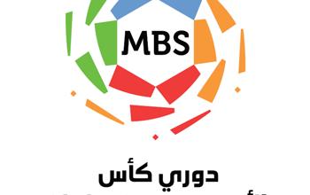 صورة تعرف على أبرز الأرقام والإحصائيات بعد نهاية دوري كأس الأمير محمد بن سلمان للمحترفين