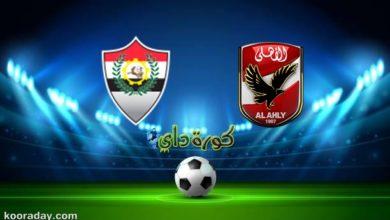 صورة نتيجة مباراة الأهلي والإنتاج الحربي اليوم في الدوري المصري
