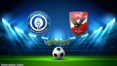 صورة مشاهدة مباراة الأهلي وأسوان بث مباشر اليوم 29-07 في الدوري المصري الممتاز