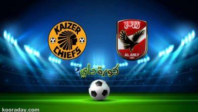 صورة نتيجة مباراة الأهلي وكايزر تشيفز اليوم في نهائي دوري أبطال أفريقيا 2021