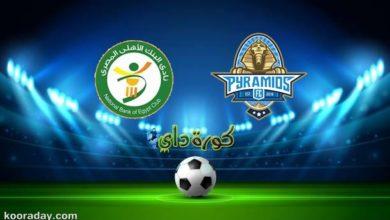 صورة نتيجة مباراة بيراميدز والبنك الأهلي في الدوري المصري الممتاز