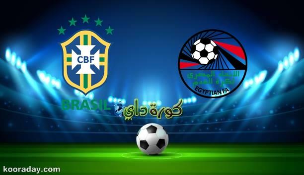 نتيجة مباراة مصر والبرازيل الآن