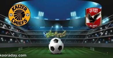 صورة موعد مباراة الأهلي وكايزر تشيفس بنهائي دوري أبطال أفريقيا والقنوات الناقلة