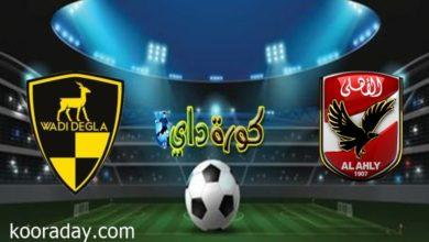 صورة موعد مباراة الأهلي ووادي دجلة في الدوري المصري والقنوات الناقلة